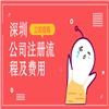 深圳注册公司流程及费用