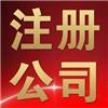深圳公司注册代办