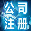 深圳注册公司的价格