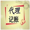 深圳代理记账的收费标准