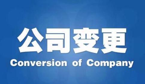 深圳公司法人变更的详细流程