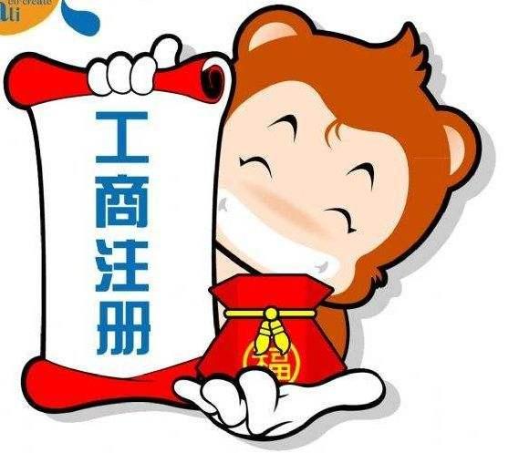 深圳工商营业执照的办理