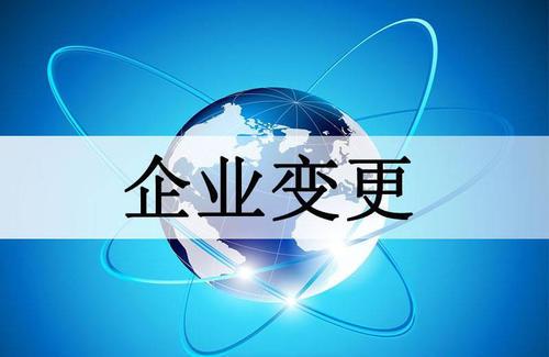 深圳企业变更注册地址