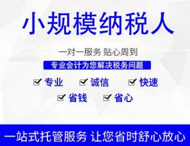 【】南山小规模纳税人免税政策