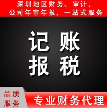 【】深圳龙华做账报税的流程怎么样