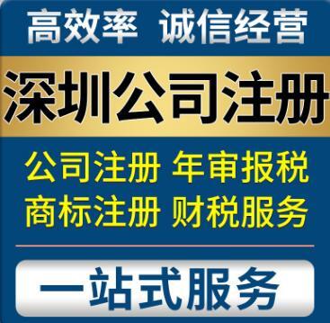 【】深圳罗湖做账报税服务公司哪家好