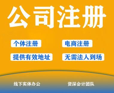 深圳工商局注册公司查询