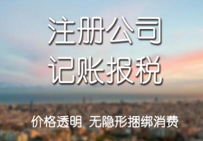 【】记账报税可以找兼职会计去处理吗