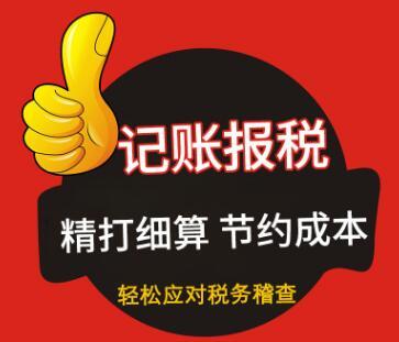 【】深圳记账报税找哪家公司更好一些