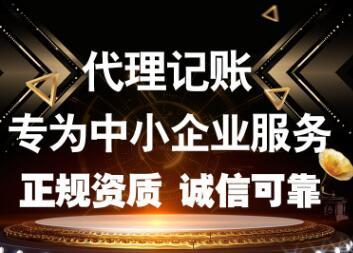 【】深圳记账报税多少钱,每个月费用如何计算