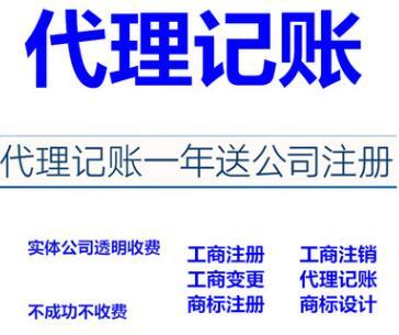 【】深圳记账报税公司是如何来收费的