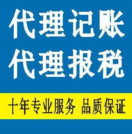 【】深圳市记账报税的优势都有哪些,代理记账知识