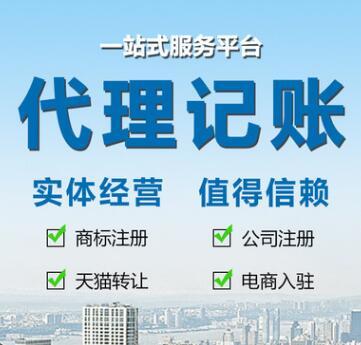 【】选择深圳会计代理公司的方法,财税知识