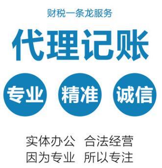 【】深圳代理记账费用及流程是怎么样的