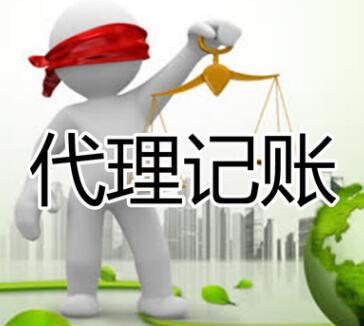 【】代理记账公司价格在哪看,收费标准