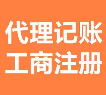 【】代理记账报税真的有保障吗,记账报税专题
