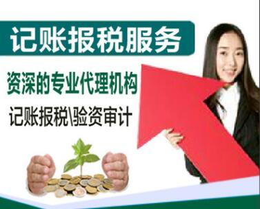 【】财务代理记账费用是如何来计算的,财税知识