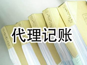 【】代理记账哪家专业,多少钱一个月