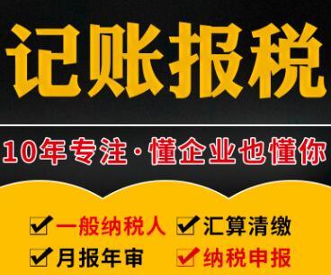 【】深圳税务代理记账公司有什么样的收费标准