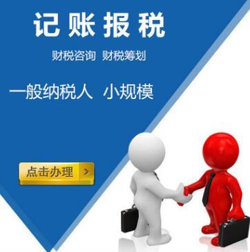 【】小公司是否需要进行代理记账?服务收费标准