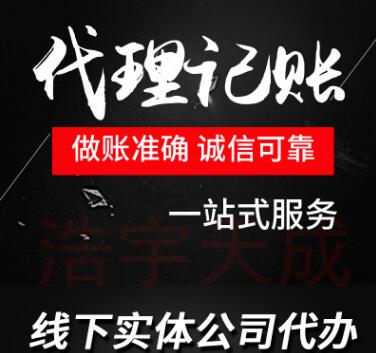 深圳市代账记账公司