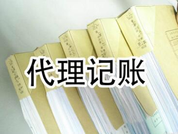 【】可以自己记账报税吗,流程是什么