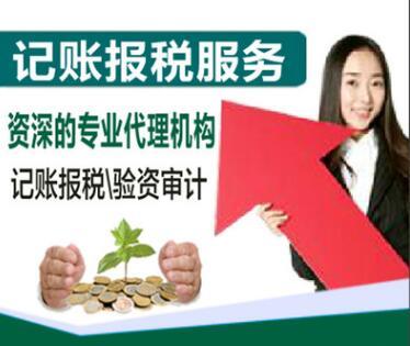 【】深圳财务公司哪家好,做账提供的服务