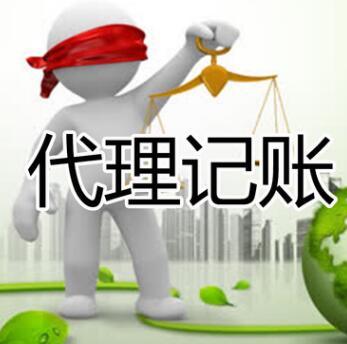 【】代办记账报税机构选择,需提供什么
