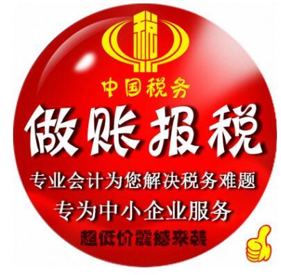 【】深圳小规模如何记账报税,每月都怎么报税