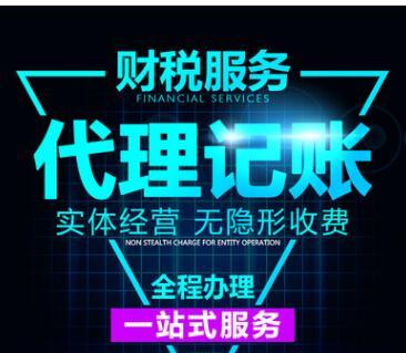 【】深圳做账报税报价在哪里可以看到