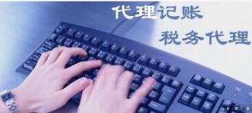 【】深圳记账报税公司好不好,真的有保障吗