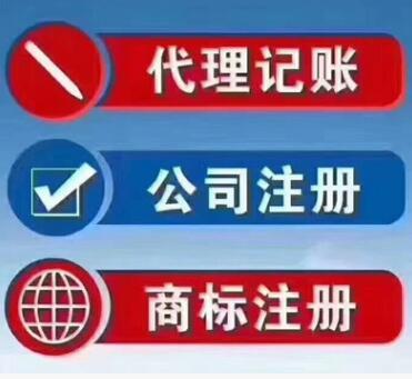 【】深圳代理会计记账报税需要注意什么