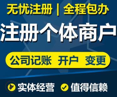 【】深圳注册个体工商户,税收是多少