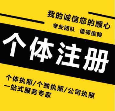 【】深圳个体工商户注册资金,所得税是多少