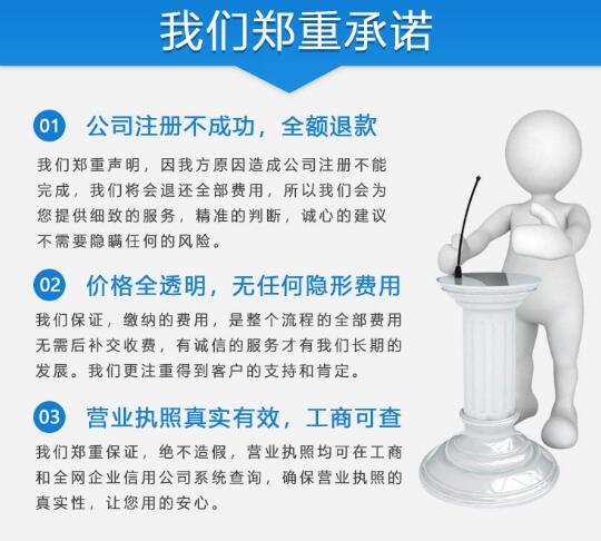 深圳科技公司注册