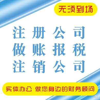 【】深圳财税咨询,企业代理记帐