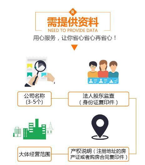 深圳个体工商户注册资料