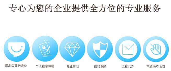 深圳商贸公司注册