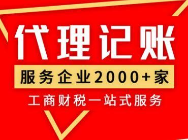 深圳代理税务