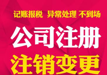 深圳企业法人变更