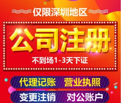 深圳注册公司和个体商户