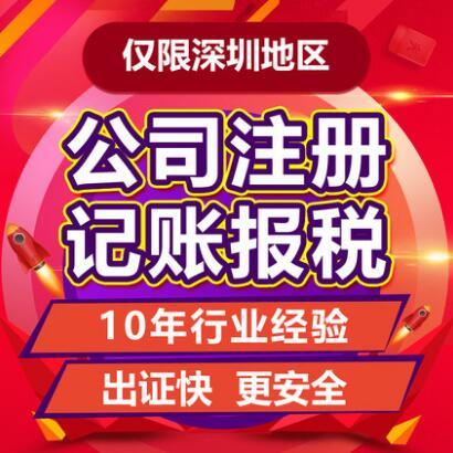 深圳注册公司地址