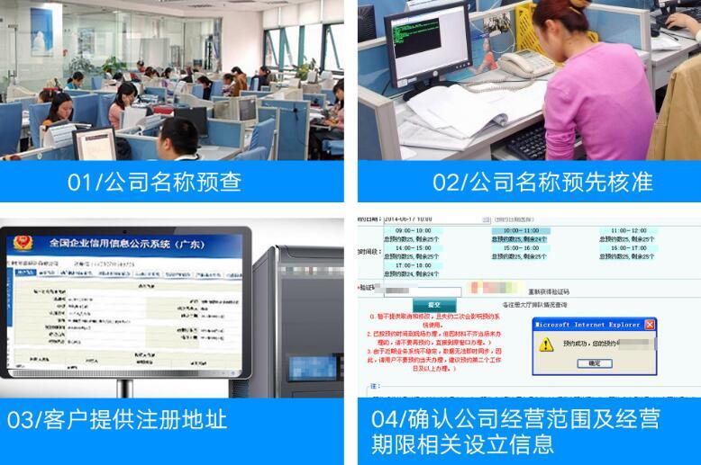 代办深圳公司注册流程及费用