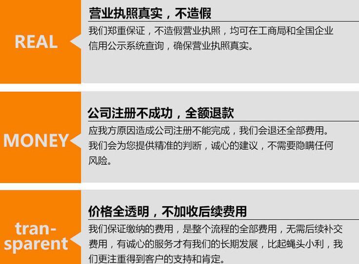 注册深圳公司要求