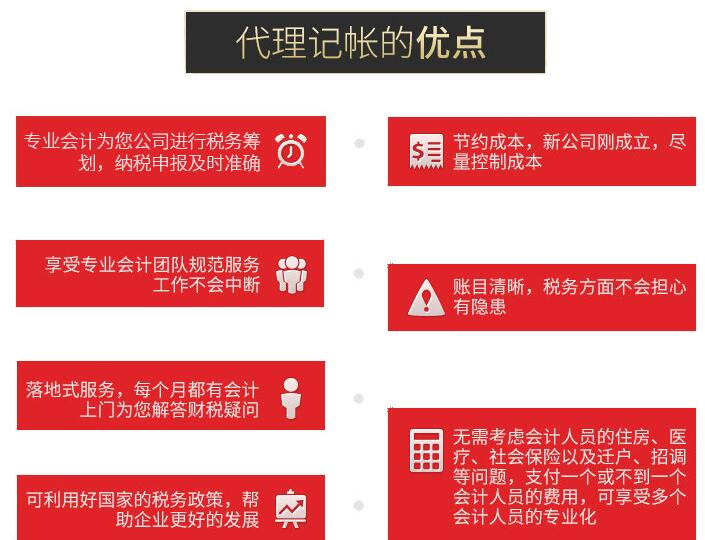 深圳代理记账优点
