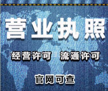 深圳办理营业执照需要哪些资料