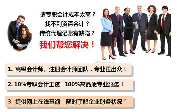 【】代理记账报税公司有哪些常见的优点