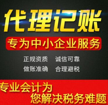 深圳代理记账需要多少费用