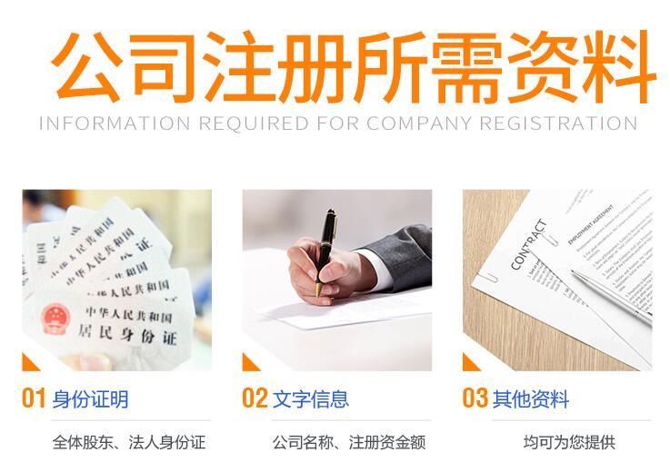 注册一家深圳新公司