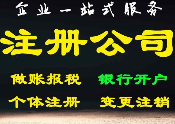 深圳公司新版营业执照办理有哪些流程
